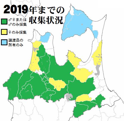 青森県 コクワ採集済みマーキングシート2019t.png